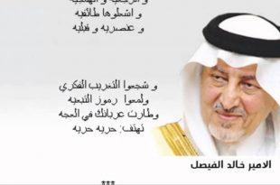 صوره شعر خالد الفيصل , اقوى شعر للامير خالد الفيصل