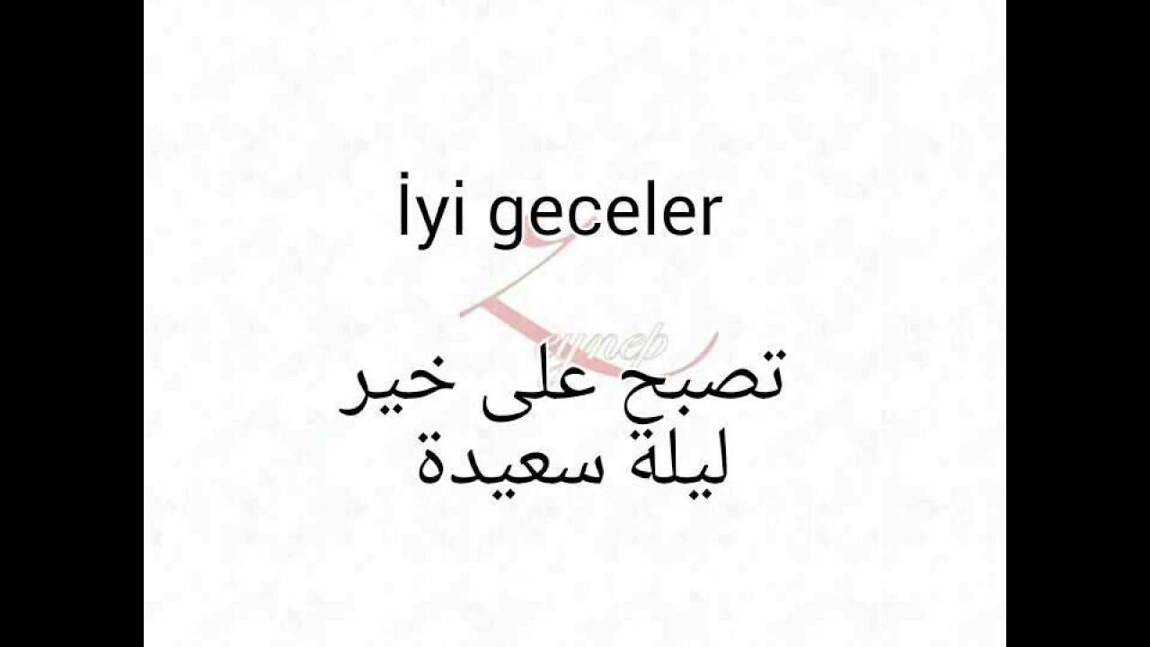 تعلم التركية الاقوال اليومية 7