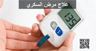 بالصور علاج مرض السكري , ما هو علاج المرضي بالسكرى 972 3 310x165