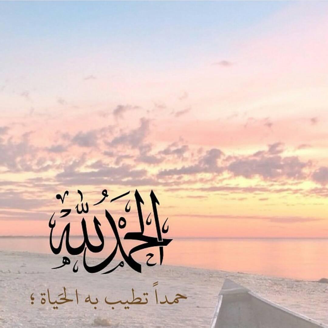 صورة صور عن الحمد , اروع الخلفيات عن الحمد 1040 2