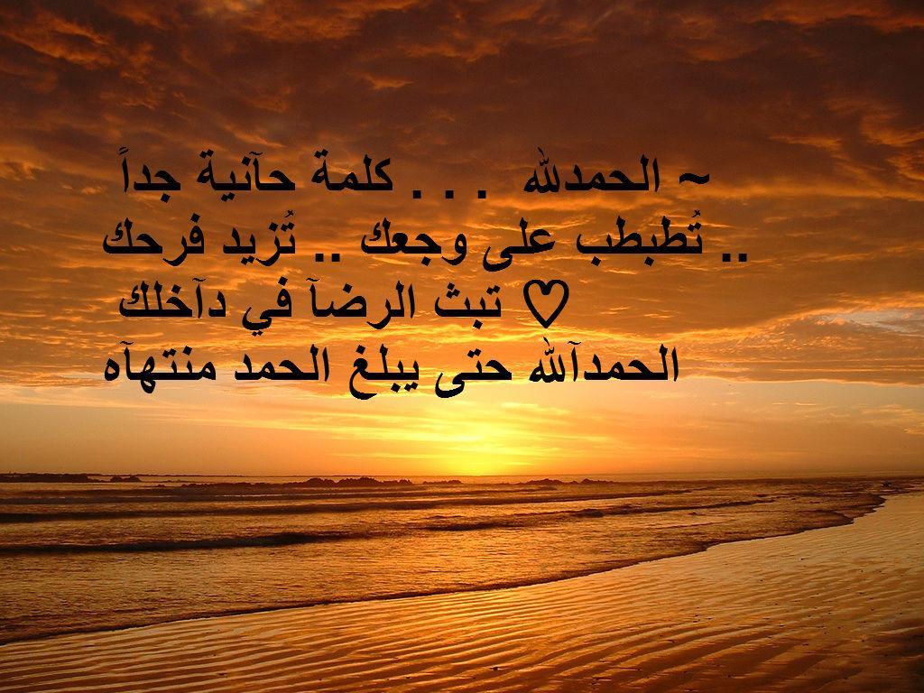 صورة صور عن الحمد , اروع الخلفيات عن الحمد 1040 4