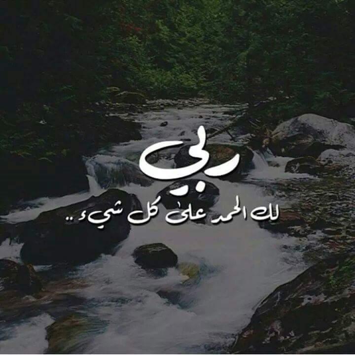 بالصور صور عن الحمد , اروع الخلفيات عن الحمد 1040 9