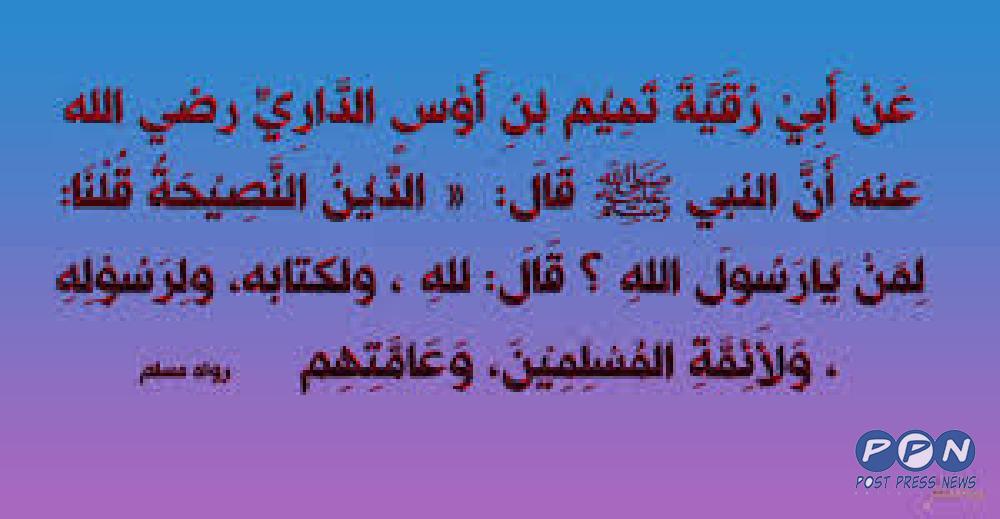 صورة الدين النصيحة , الدين يحثنا علي النصيحة 1049 1