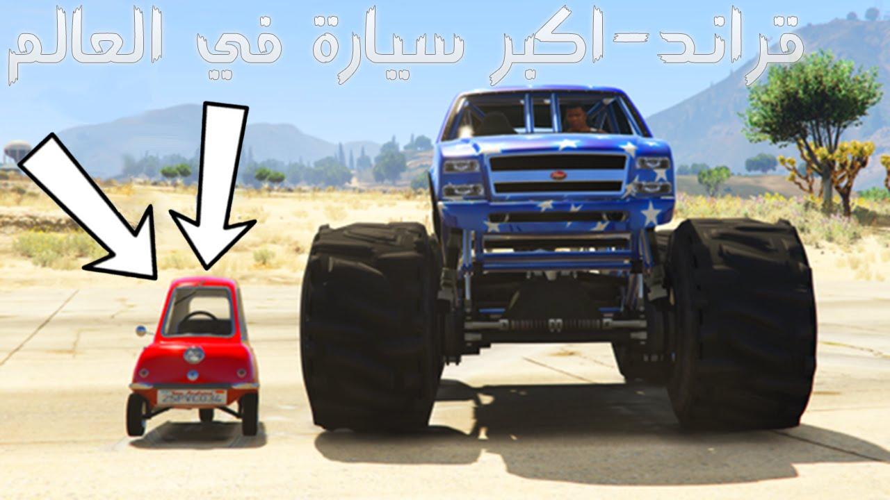بالصور اكبر سيارة في العالم , اضخم سيارة في العالم 1059 1