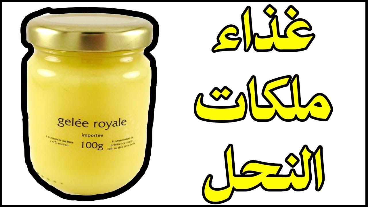 بالصور فوائد غذاء ملكات النحل , افضل فوائد غذاء ملكات النحل 1118 10