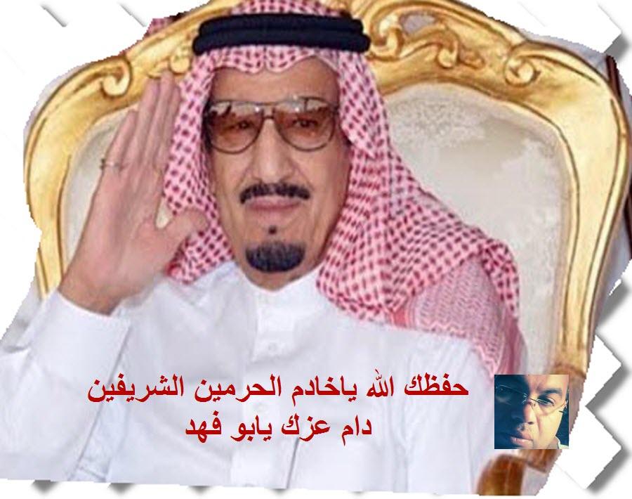 بالصور صور للملك سلمان , اروع الصور للملك سلمان 1124 9