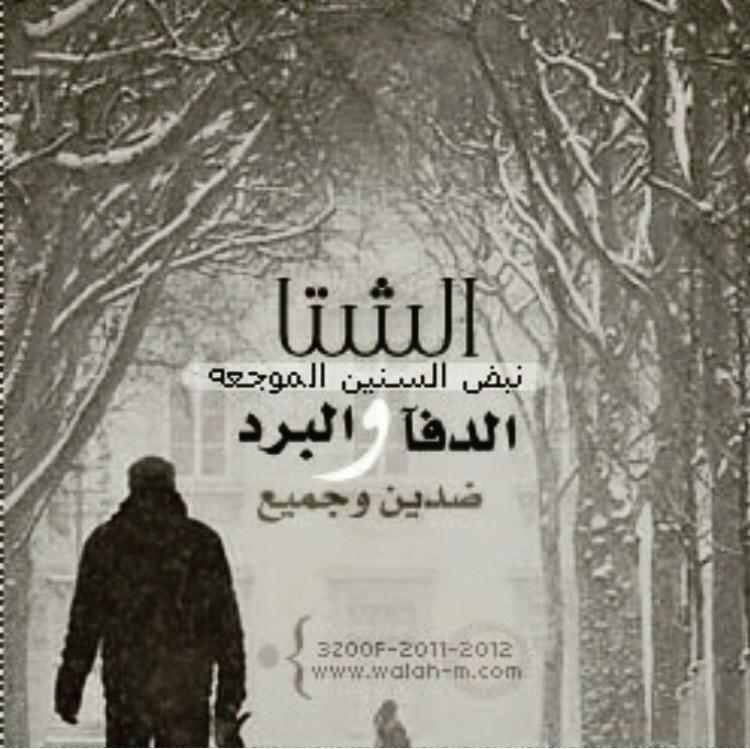 بالصور عبارات عن الشتاء , اروع واجمل العبارات عن الشتاء 1139 9