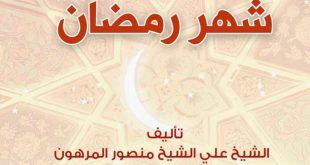 اعمال شهر رمضان , ما هي افضل الاعمال في شهر رمضان
