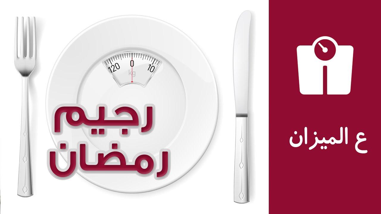 بالصور افضل رجيم في رمضان , رجيم صحي في رمضان 862 2