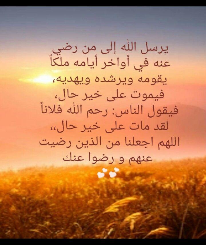 بالصور دعاء حسن الخاتمة , ما هو دعاء حسن الخاتمة 934 10