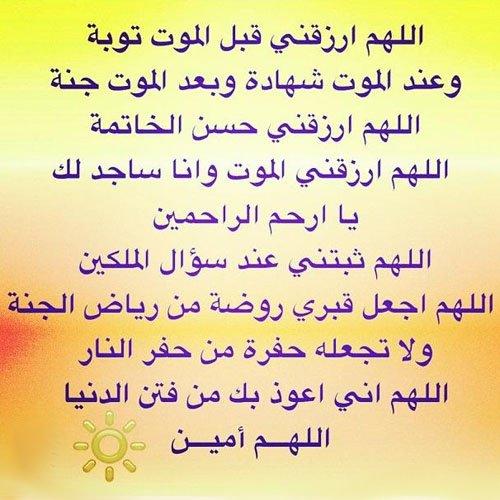 بالصور دعاء حسن الخاتمة , ما هو دعاء حسن الخاتمة 934 11