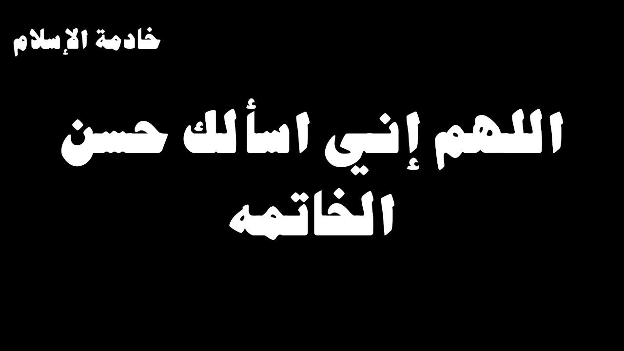 بالصور دعاء حسن الخاتمة , ما هو دعاء حسن الخاتمة 934 3