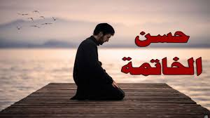 بالصور دعاء حسن الخاتمة , ما هو دعاء حسن الخاتمة 934 4