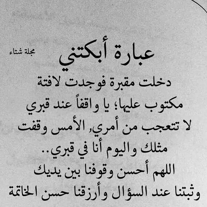 بالصور دعاء حسن الخاتمة , ما هو دعاء حسن الخاتمة 934 5