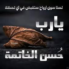 بالصور دعاء حسن الخاتمة , ما هو دعاء حسن الخاتمة 934 6