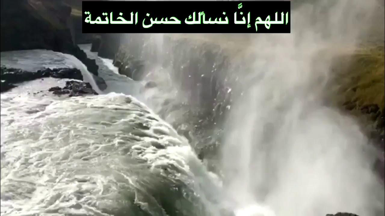 بالصور دعاء حسن الخاتمة , ما هو دعاء حسن الخاتمة 934 7