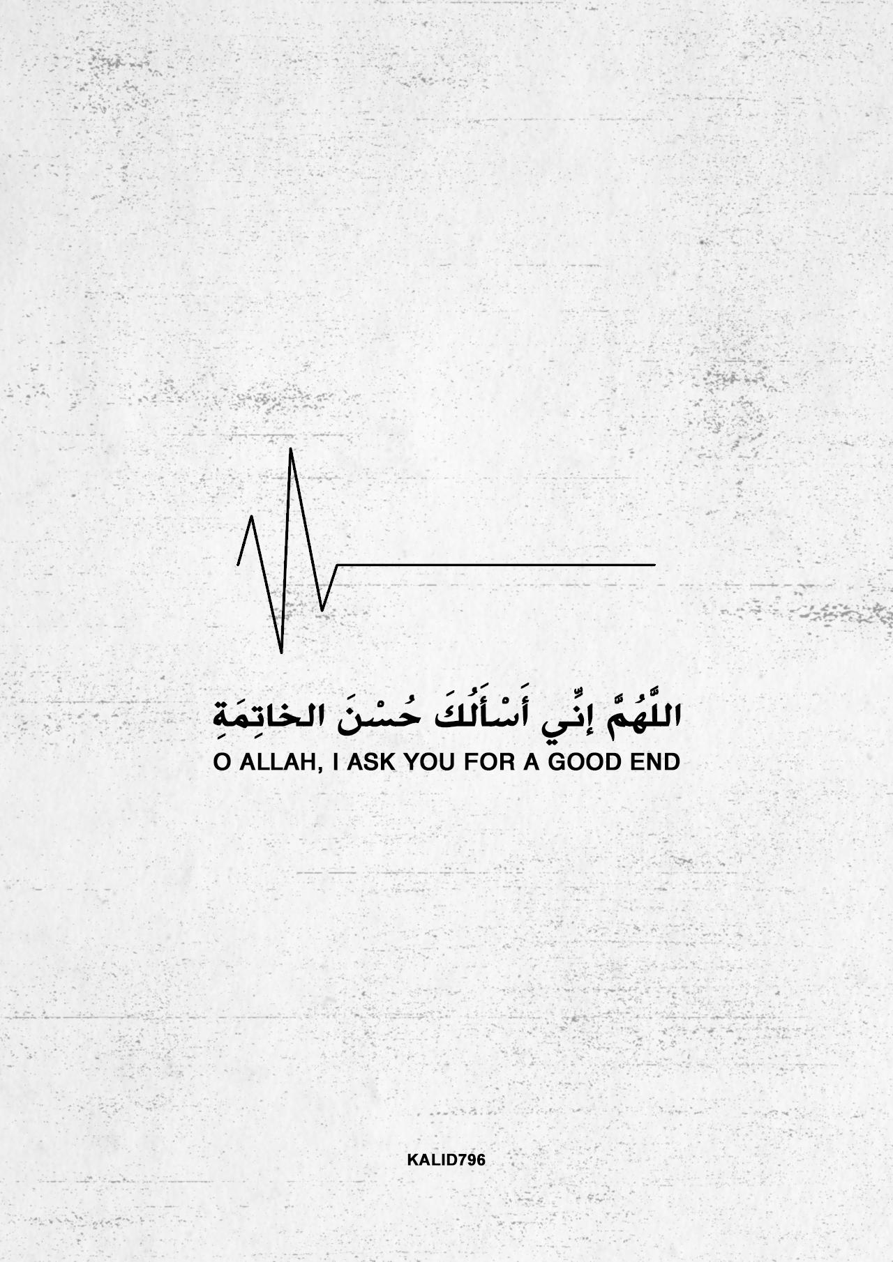 بالصور دعاء حسن الخاتمة , ما هو دعاء حسن الخاتمة 934