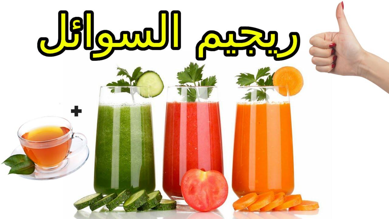 بالصور رجيم السوائل , تعرف علي رجيم السوائل 935 1