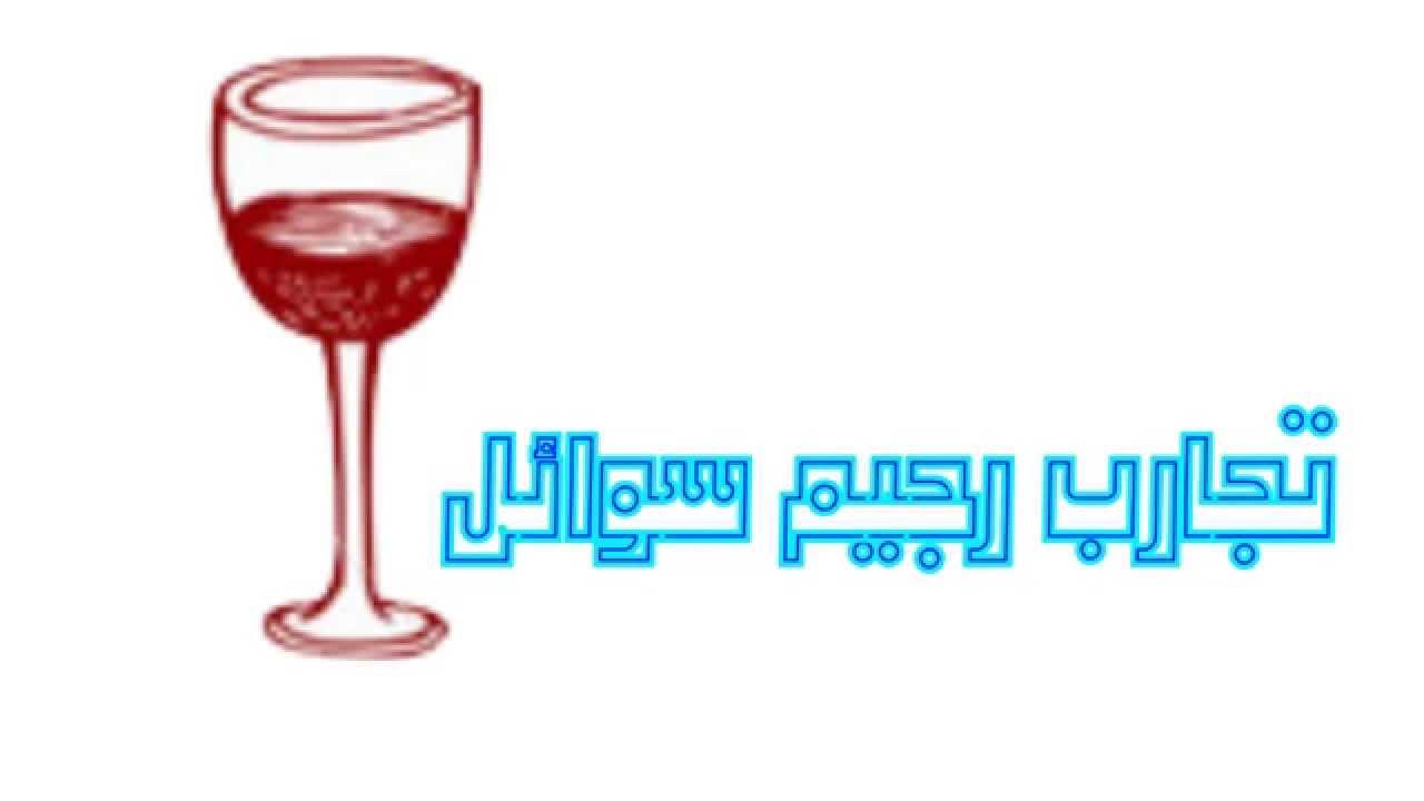 بالصور رجيم السوائل , تعرف علي رجيم السوائل 935 2