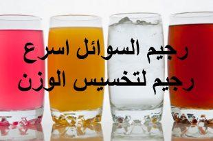 صورة رجيم السوائل , تعرف علي رجيم السوائل