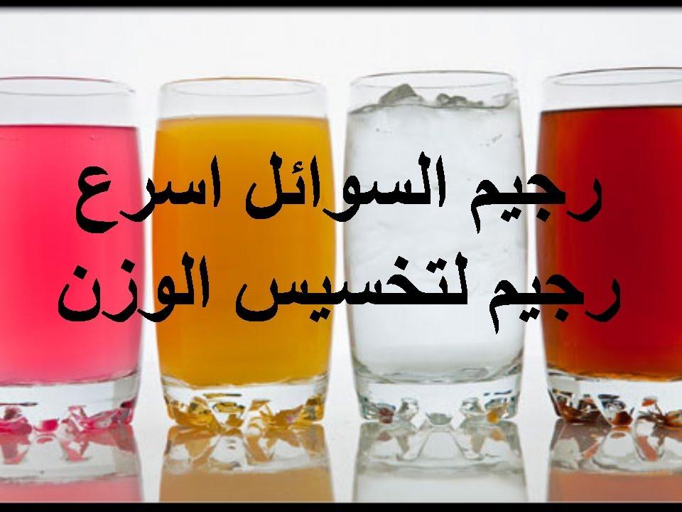 بالصور رجيم السوائل , تعرف علي رجيم السوائل 935