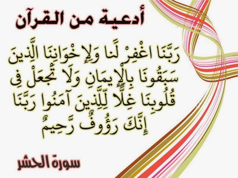 بالصور دعاء للمسلمين , اقوي الادعية للمسلمين 955 4
