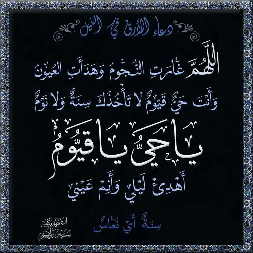 بالصور دعاء للمسلمين , اقوي الادعية للمسلمين 955