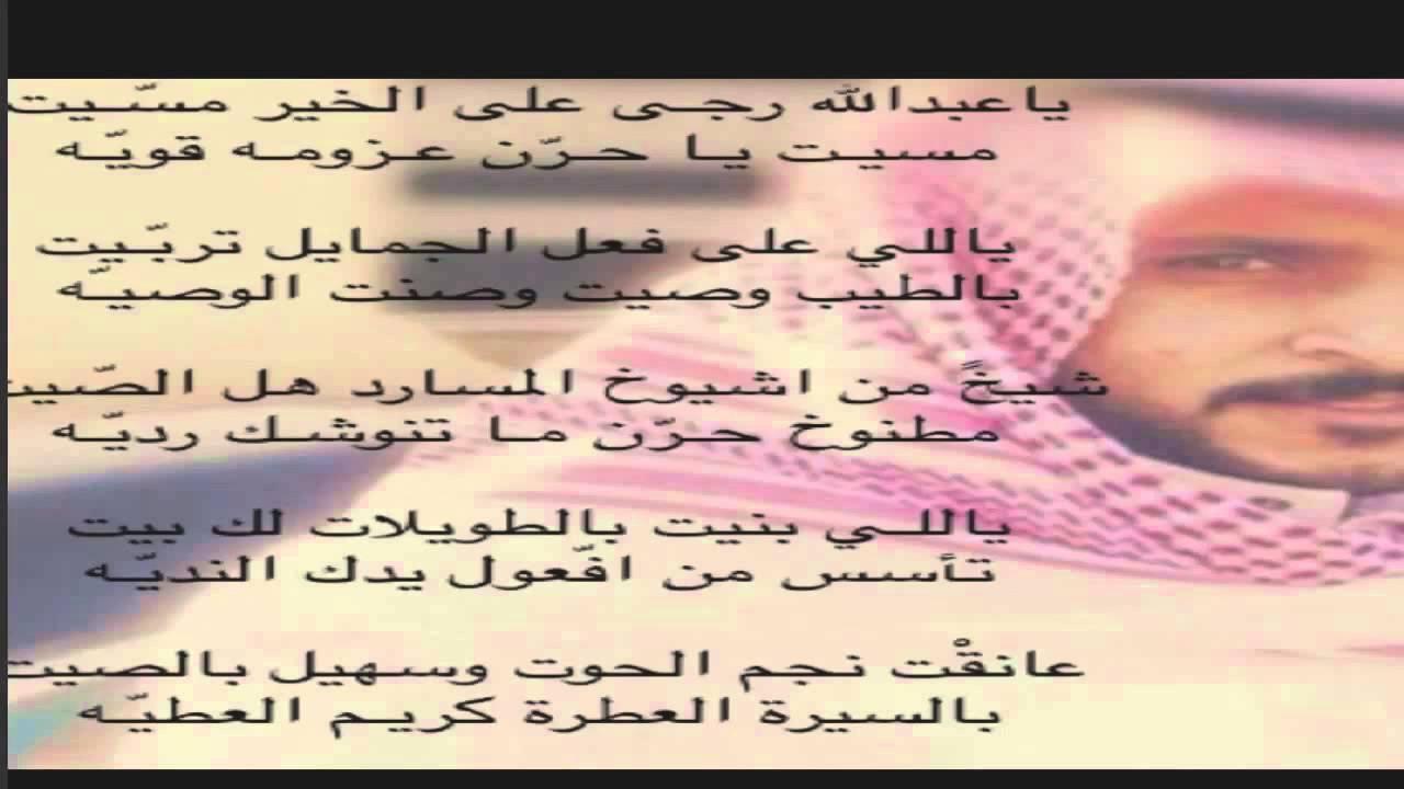 بالصور قصائد مدح الرجال الكفو , اقوي القصائد في مدح الرجال 956 8