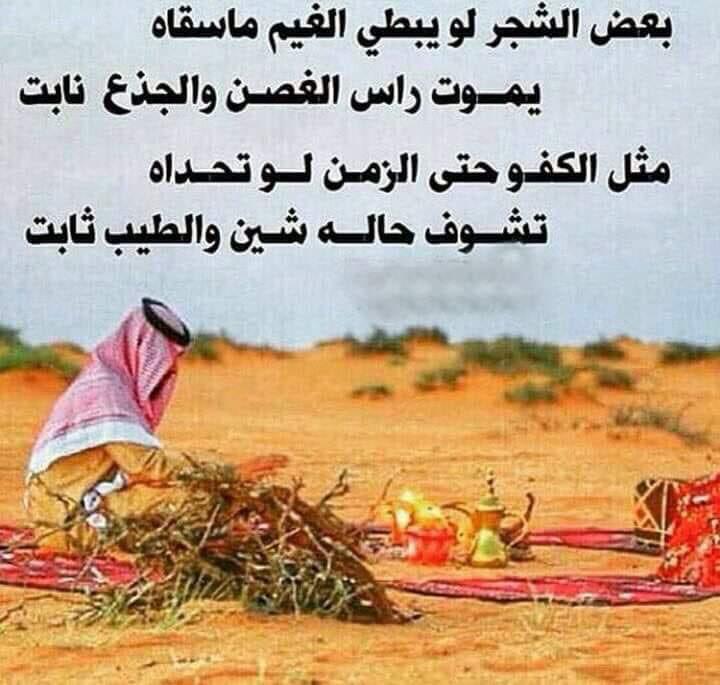 صورة قصائد مدح الرجال الكفو , اقوي القصائد في مدح الرجال