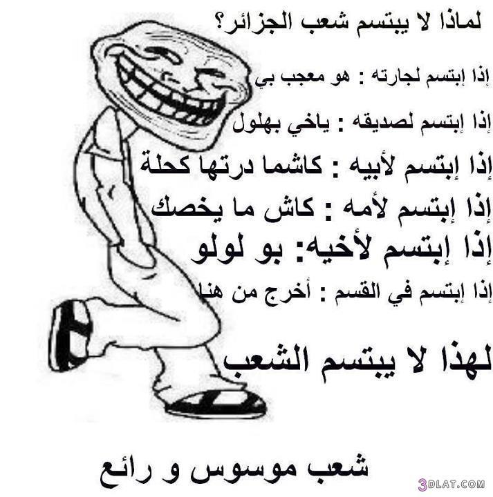 بالصور صور جزائرية مضحكة , اضحك مع اجمل نكت جزائرية 977 1