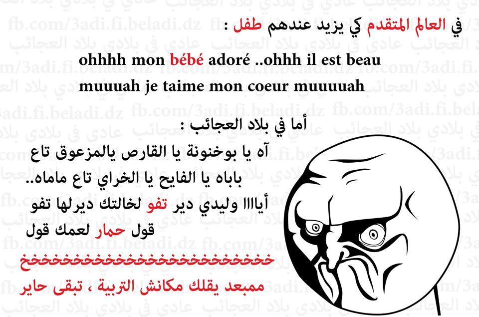 بالصور صور جزائرية مضحكة , اضحك مع اجمل نكت جزائرية 977 10