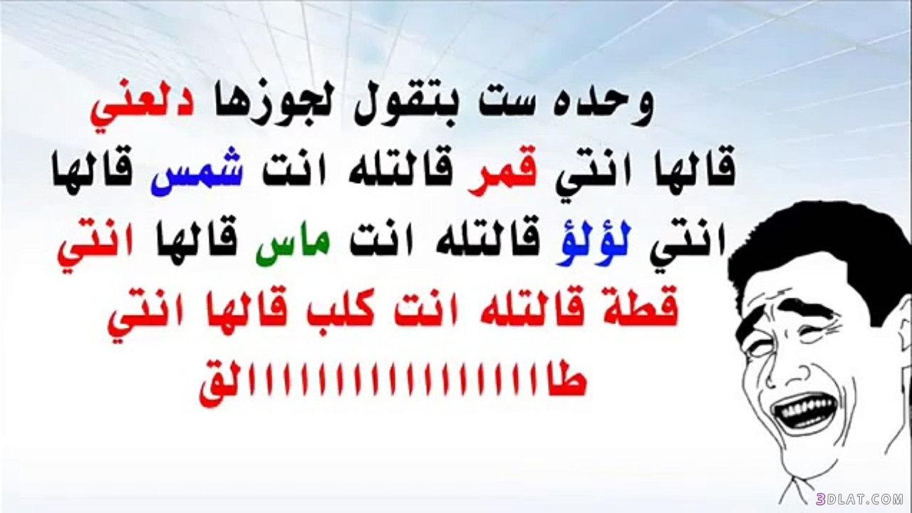 بالصور صور جزائرية مضحكة , اضحك مع اجمل نكت جزائرية 977 11