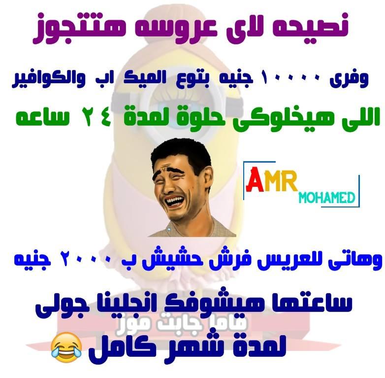 بالصور صور جزائرية مضحكة , اضحك مع اجمل نكت جزائرية 977 12