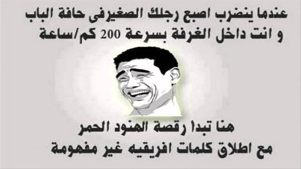 بالصور صور جزائرية مضحكة , اضحك مع اجمل نكت جزائرية 977 3