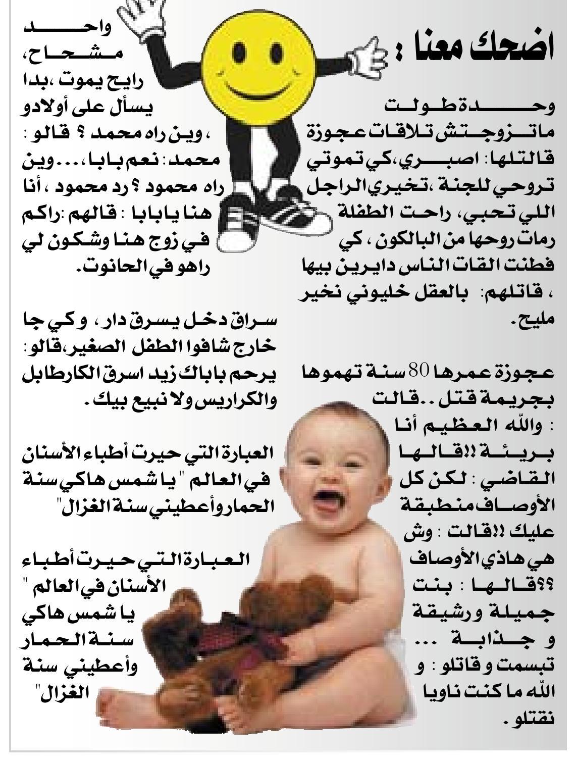 بالصور صور جزائرية مضحكة , اضحك مع اجمل نكت جزائرية 977 5