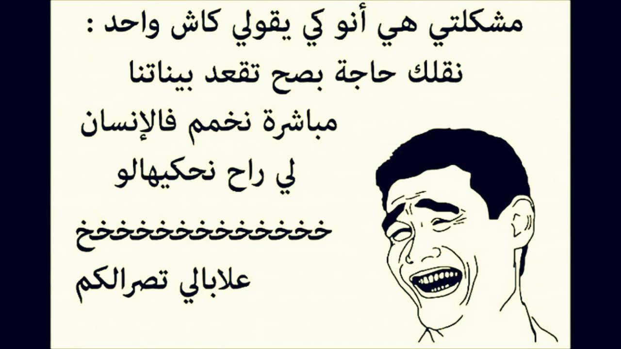 بالصور صور جزائرية مضحكة , اضحك مع اجمل نكت جزائرية 977 7