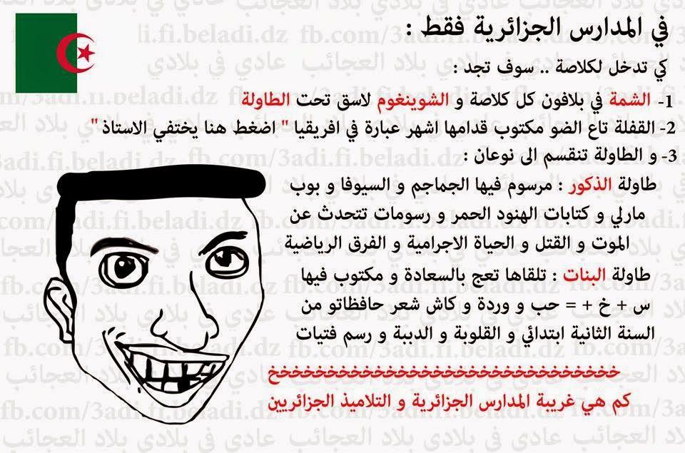 بالصور صور جزائرية مضحكة , اضحك مع اجمل نكت جزائرية 977 8