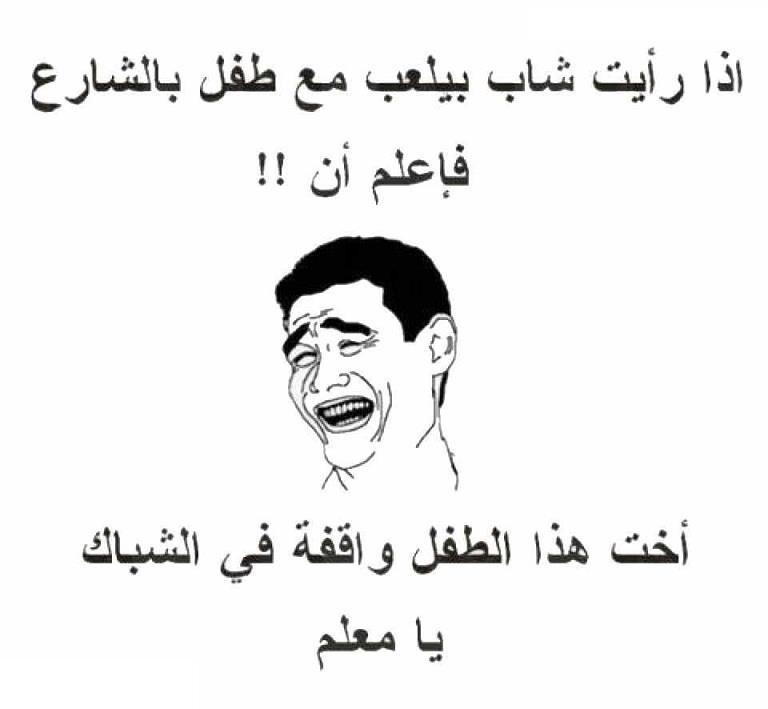 بالصور صور جزائرية مضحكة , اضحك مع اجمل نكت جزائرية 977 9