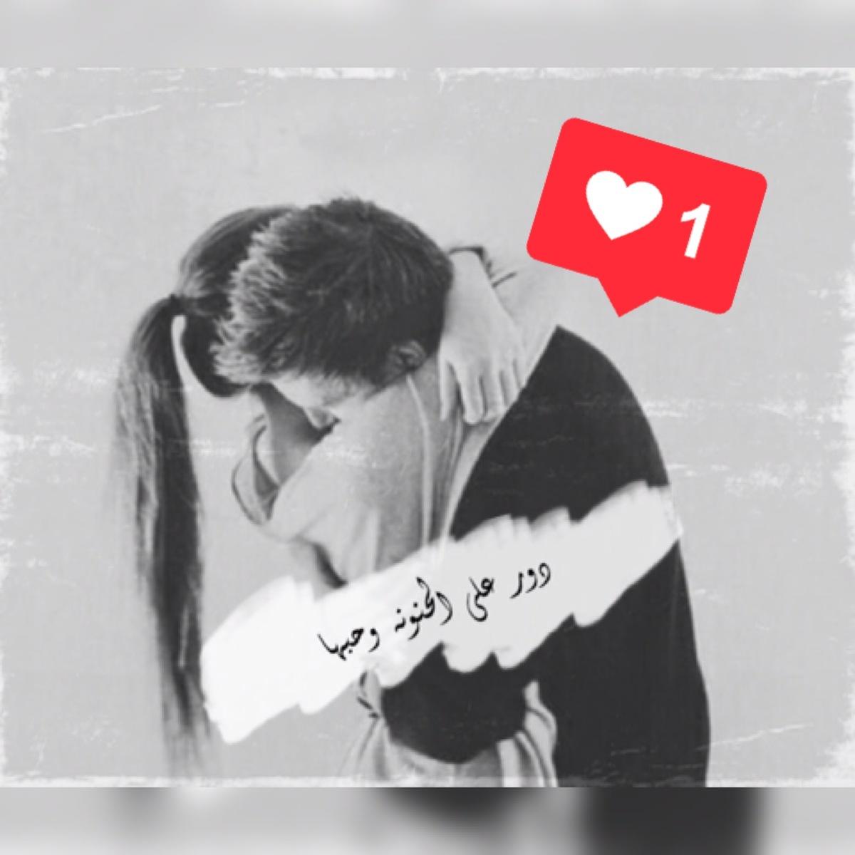 صورة صور حب وعشق , العشق والغرام والحب واجمل صور لهما