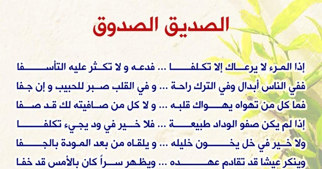 بالصور حكمه عن الصديق , حكم من الحياه عن الصداقه 5393 1