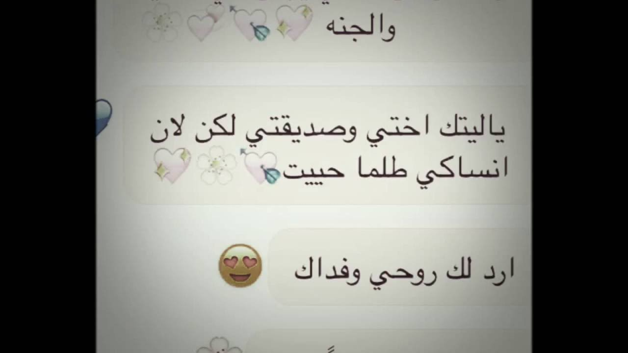 بالصور حكمه عن الصديق , حكم من الحياه عن الصداقه 5393 11