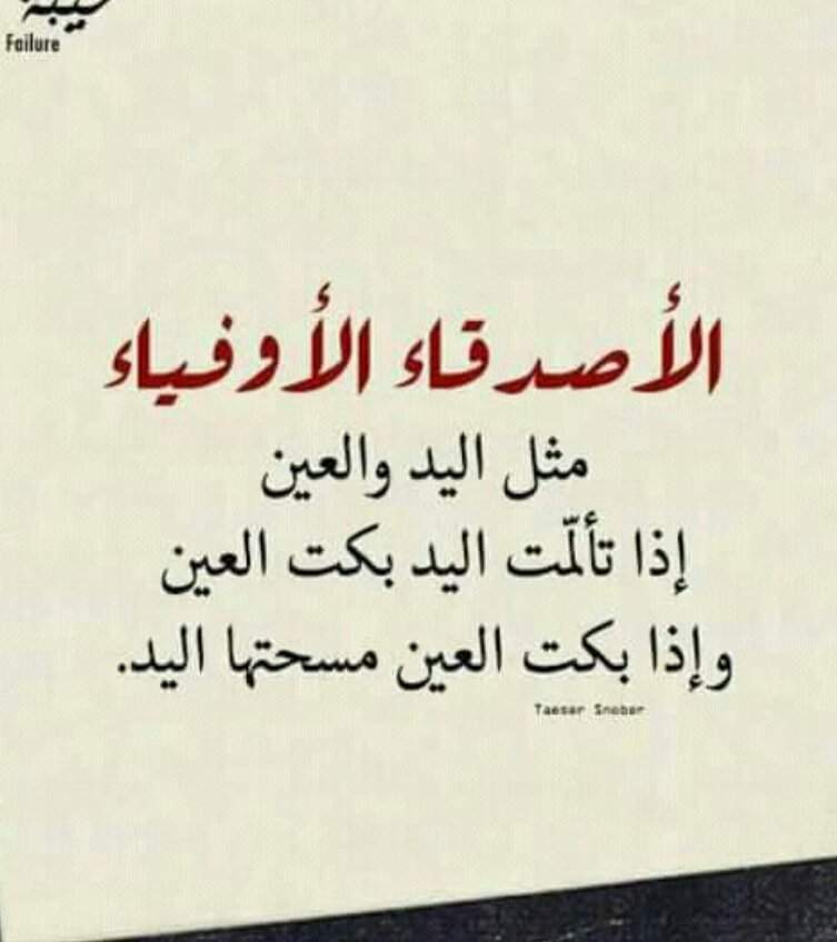 بالصور حكمه عن الصديق , حكم من الحياه عن الصداقه 5393 12