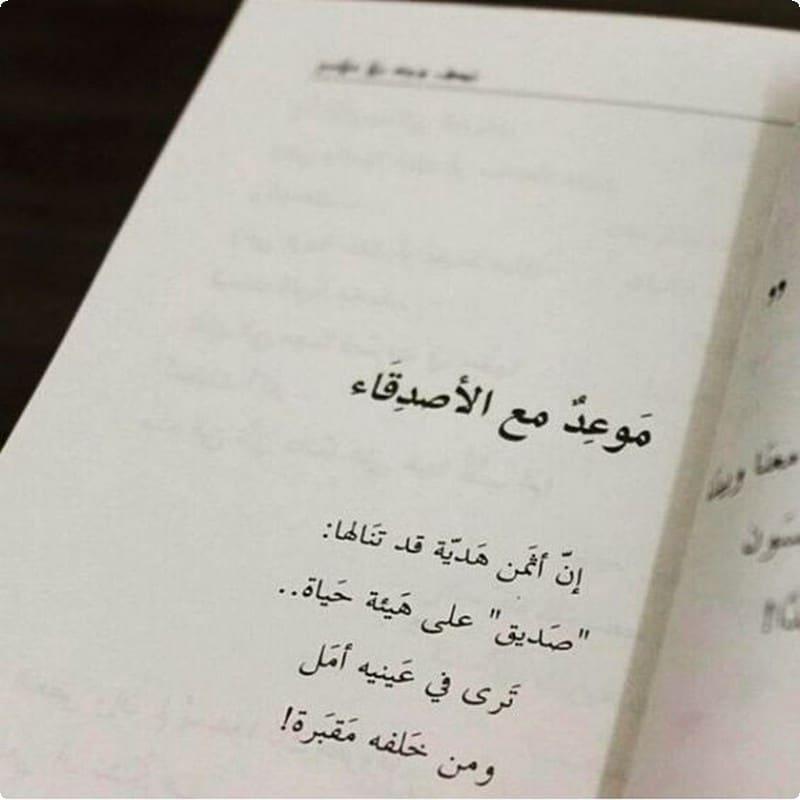 بالصور حكمه عن الصديق , حكم من الحياه عن الصداقه 5393 4