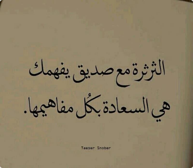 بالصور حكمه عن الصديق , حكم من الحياه عن الصداقه 5393 5