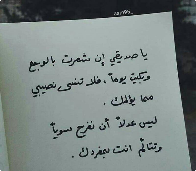 بالصور حكمه عن الصديق , حكم من الحياه عن الصداقه 5393 7