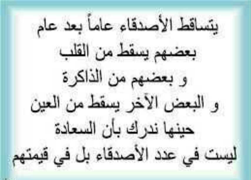 بالصور حكمه عن الصديق , حكم من الحياه عن الصداقه 5393 9