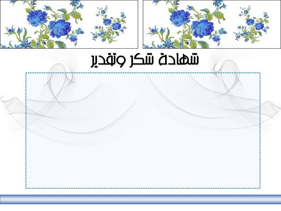 بالصور كلمة شكر للمعلمة , اشكر معلمك باجمل الكلمات 5395 8