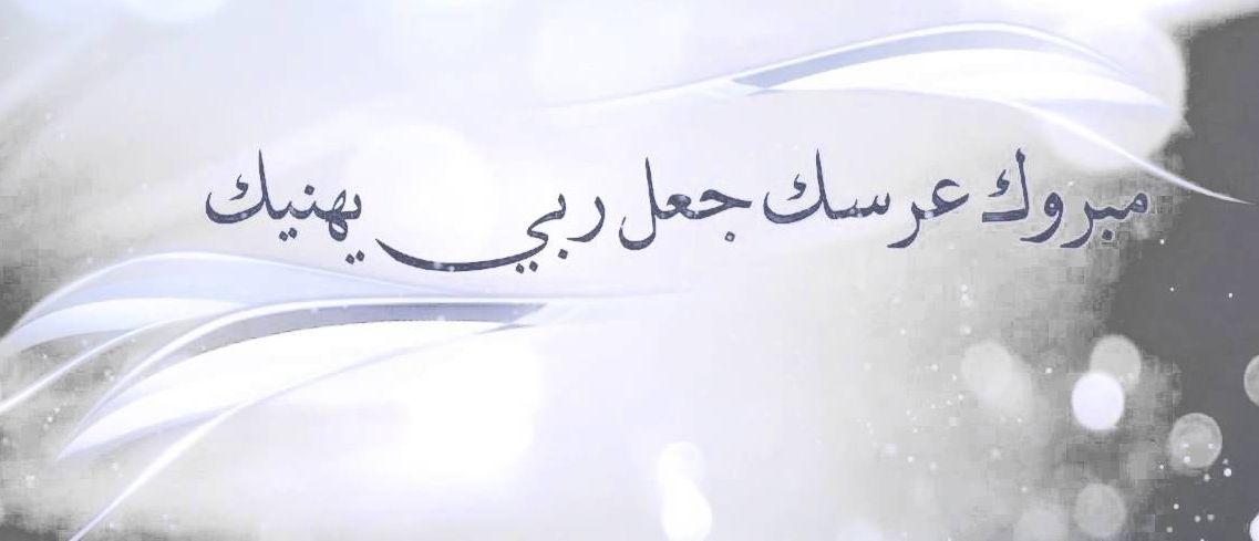 بالصور عبارات تهنئه للعروس للواتس , التهانى فى الافراح وماذا يقال 5438 10