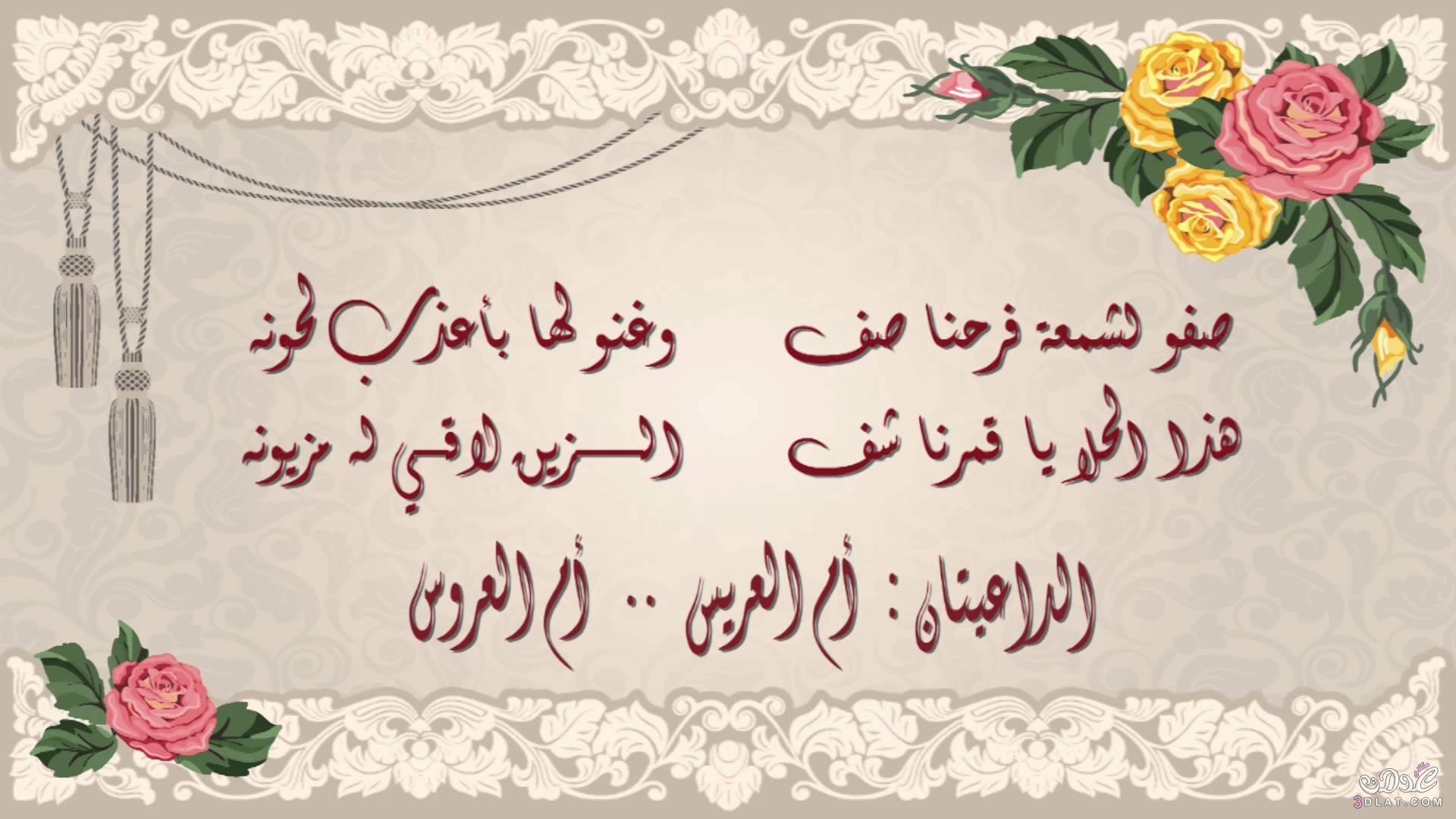 بالصور عبارات تهنئه للعروس للواتس , التهانى فى الافراح وماذا يقال 5438 12
