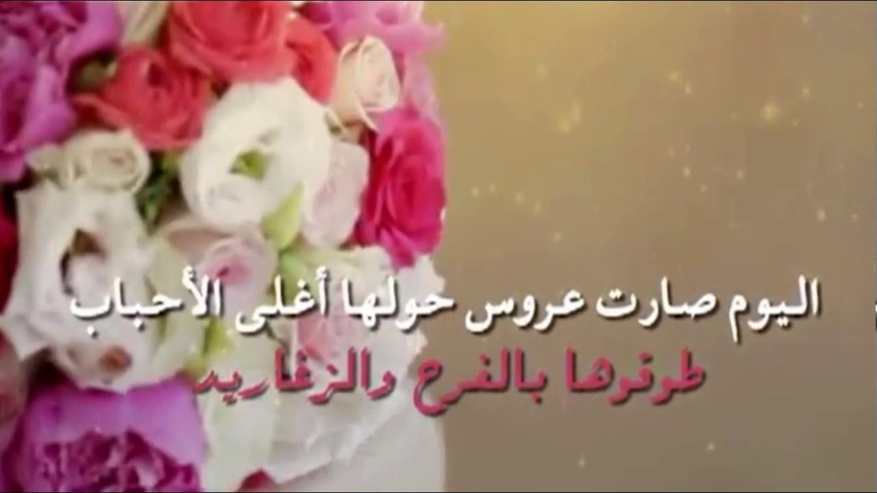 بالصور عبارات تهنئه للعروس للواتس , التهانى فى الافراح وماذا يقال 5438 13